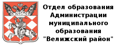 Отдел образования Администрации муниципального образования